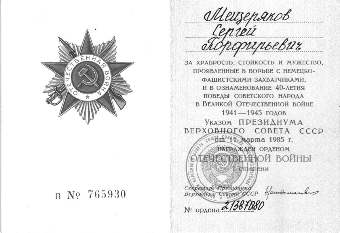 http://www.vestivad.ru/images/news/news_text_1966_9064_ordenskayaknizh.jpg