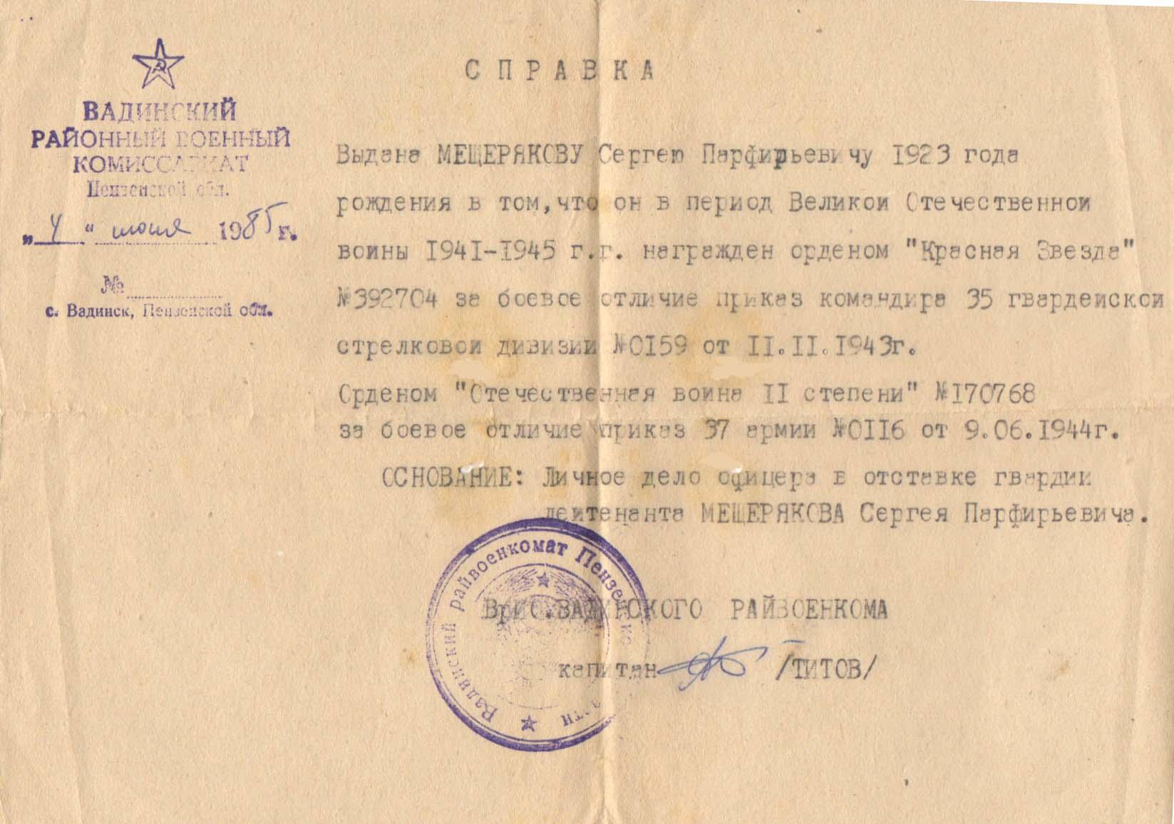 http://www.vestivad.ru/images/news/news_text_1966_9065_spraka.jpg